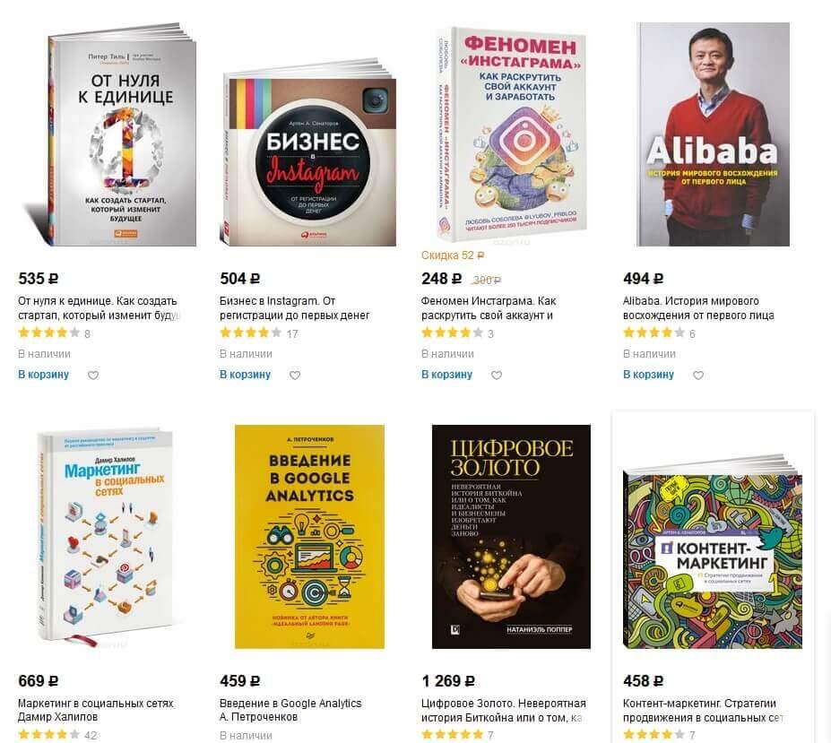 продажа электронных книг как идея для заработка