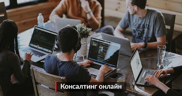 Консалтинг онлайн как бизнес идеи