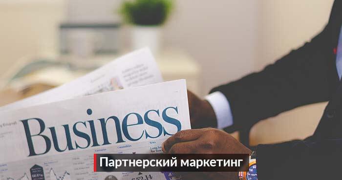 Партнерский маркетинг как бизнес идея