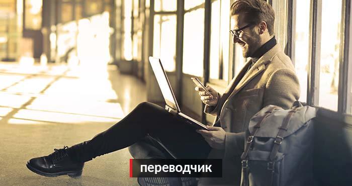 Бизнес идеи в интернете для переводчика
