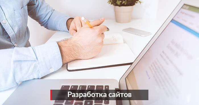 Бизнес идеи в интернете для разработчика сайтов