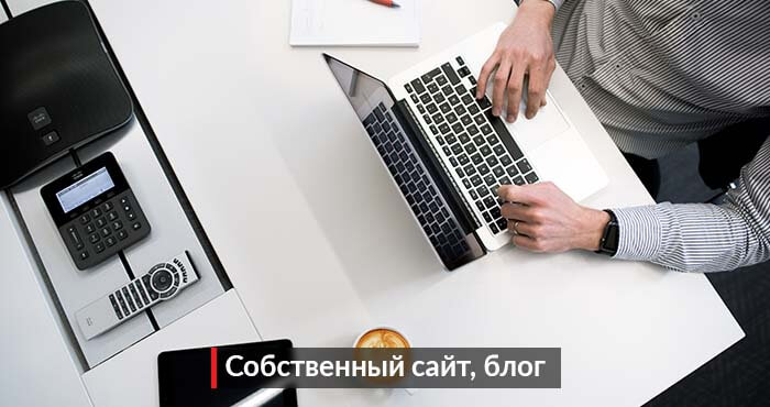Собственный сайт, блог как бизнес идея