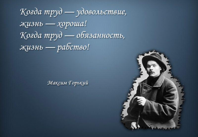 Максим Горький о работе и обязанностях