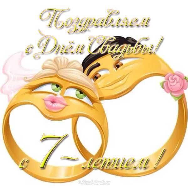 Поздравления с годовщиной свадьбы 7 лет — медная свадьба