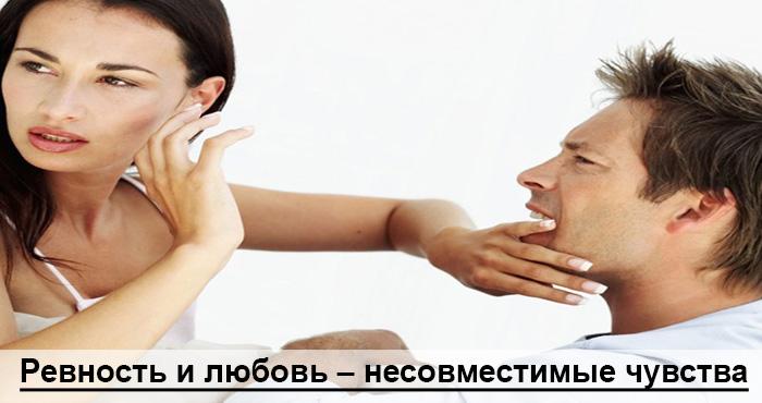 ревность и любовь -несовместимые чувства