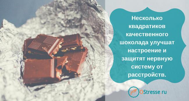 Польза качественного шоколада