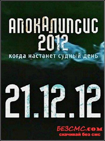 Апокалипсис 2012. Когда настанет судный день (2012/SATRip)