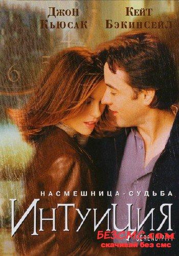 �нтуиция / Serendipity (2001/BDRip)