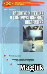 Книга Развитие интуиции и сверхчувственного восприятия. Андреев О.А., Хромов Л.Н.