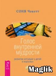 Книга Голос внутренней мудрости. Развитие интуиции у детей и взрослых. Чокет Соня.