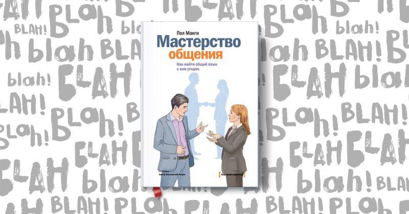 «Мастерство общения. Как найти общий язык с кем угодно», Пол МакГи