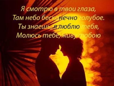 Пожелания спокойной ночи мужчине короткие смс своими словами, в прозе, красивые сообщения для любимого. Список