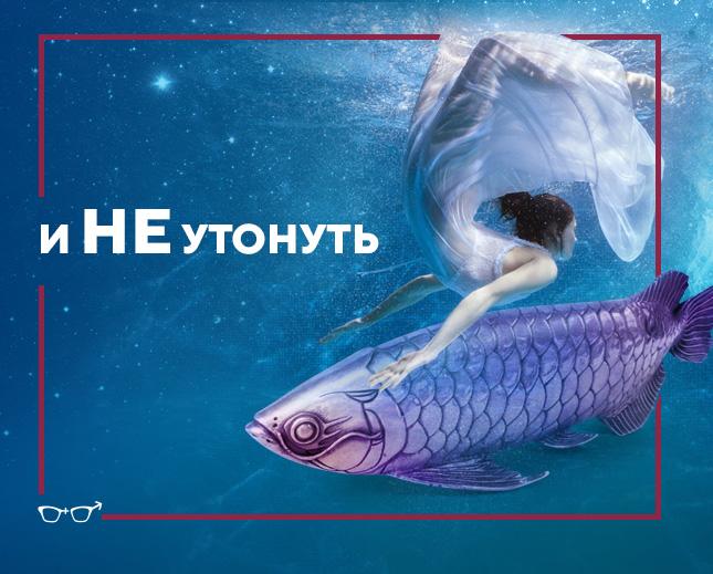 Как влюбить мужчину-Рыбы, фото