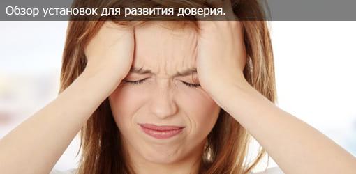 Очень ревную мужа, как побороть ревность и недоверие к мужчине?