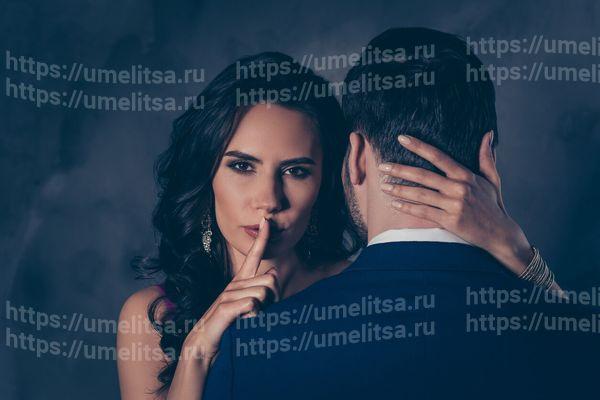 как должна себя вести любовница