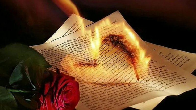 Горящее любовное письмо