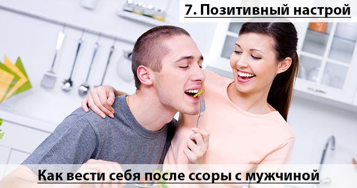 как вести себя после ссоры с мужчиной: позитивный настрой