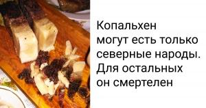 10 блюд из регионов России, которые заставят ахнуть даже опытных гурманов