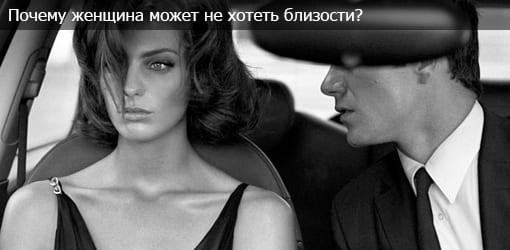 Как понять и как узнать, хочет ли жена близости?