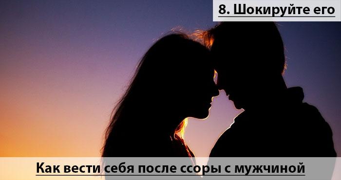 как вести себя после ссоры с мужчиной: шокируйте его