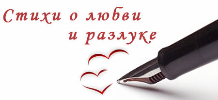 Стихи любимому мужчине.