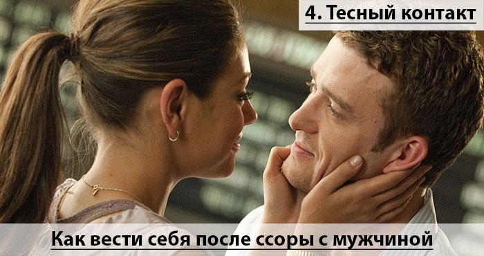 как вести себя после ссоры с мужчиной: темный контакт